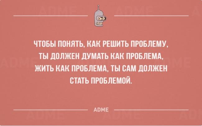 Проблема.jpg
