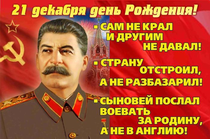 108233878_stalin_.jpg