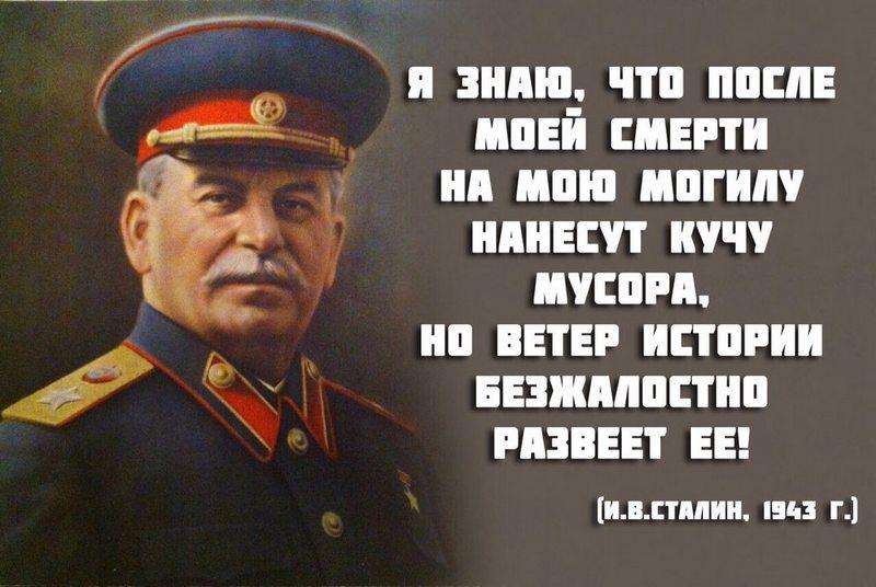 1450658629_stalin_s.jpg